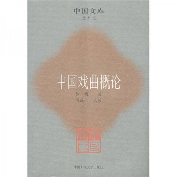 中国戏曲概论:艺术类