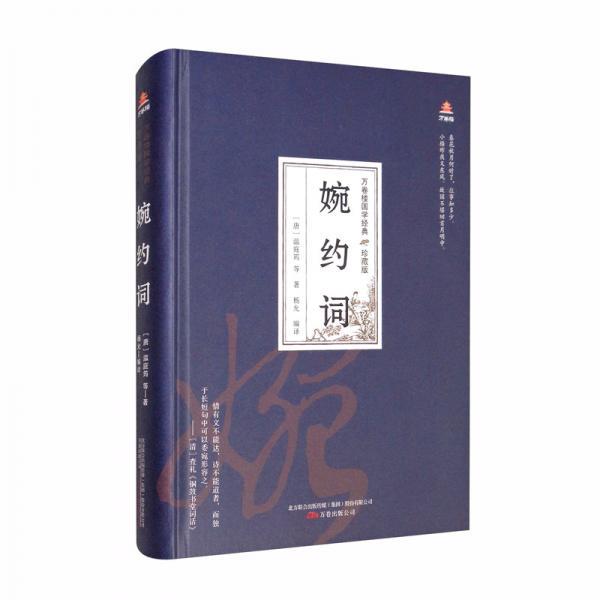 万卷楼国学经典(珍藏版):婉约词