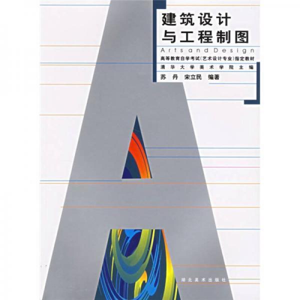 高等教育自学考试(艺术设计专业)指定教材:建筑设计与工程制图