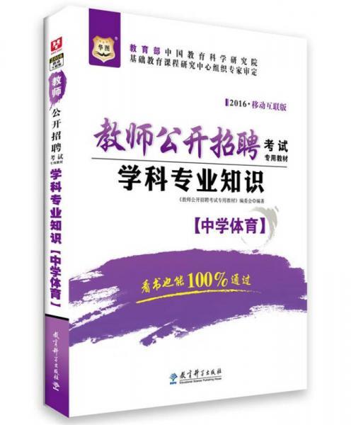 2016华图·教师公开招聘考试专用教材:学科专业知识(中学体育)
