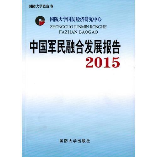 中国军民融合发展报告2015