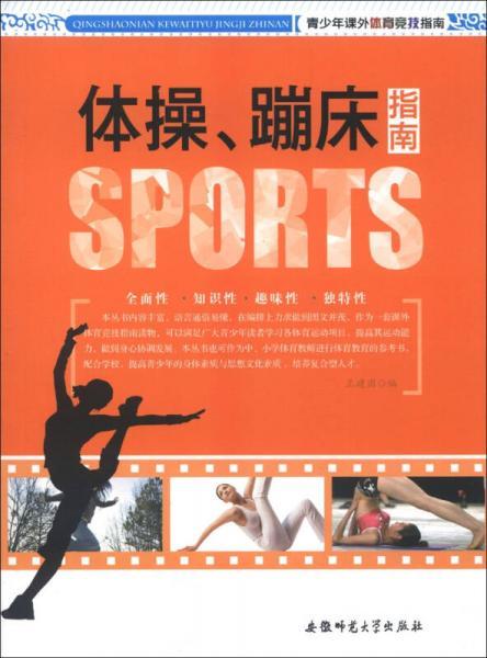 青少年课外体育竞技指南:体操、蹦床指南