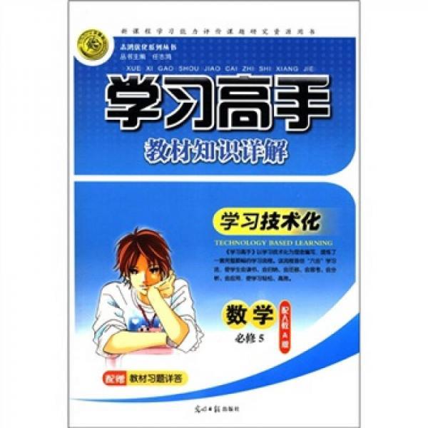 志鸿优化系列丛书·学习高手教材知识详解:数学(必修5)(配人教A版)