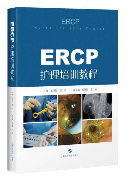 ERCP护理培训教程