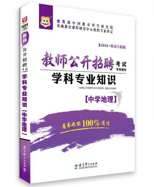 2016华图·教师公开招聘考试专用教材:学科专业知识(中学地理)
