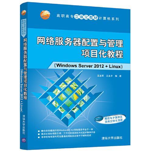 网络服务器配置与管理项目化教程(Windows Server 2012+Linux)