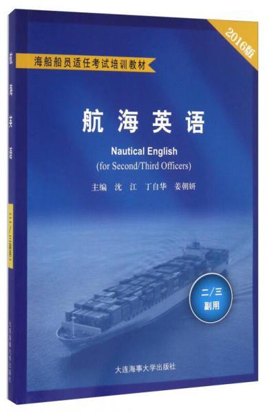 航海英语(二\三副用 2016版)/海船船员适任考试培训教材