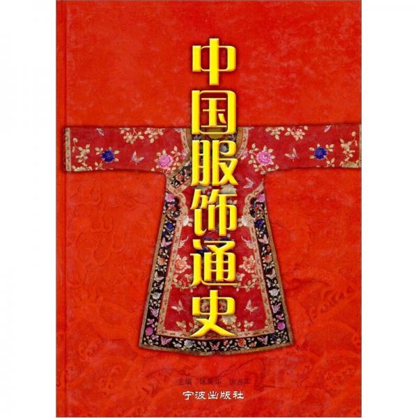 中国服饰通史