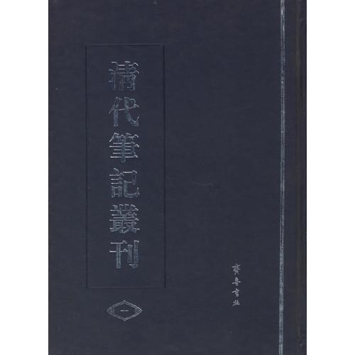 清代笔记丛刊(全四册)