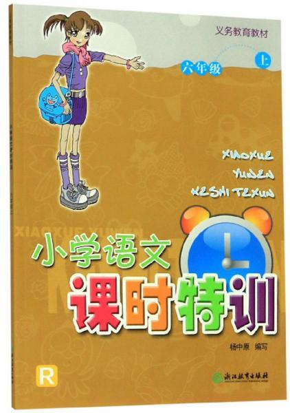 小学语文课时特训(六年级上)/义教教材