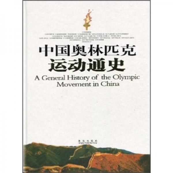 中国奥林匹克运动通史(豪华本)