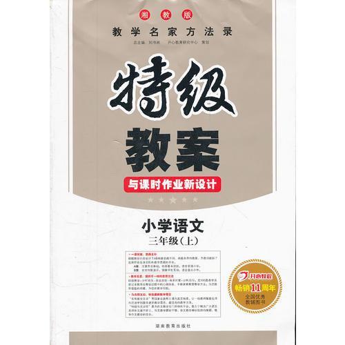 小学语文三年级上(湘教版)(2012年6月印刷)特级教案-与课时作业新设计