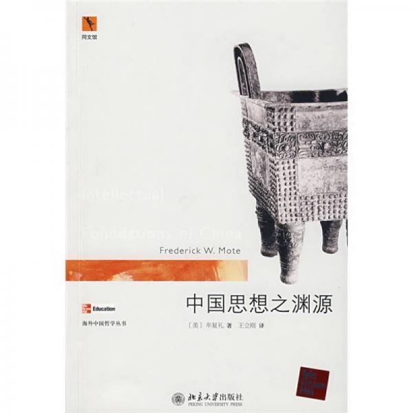 中国思想之渊源