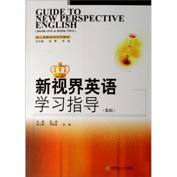 新视界英语学习指导(本科)