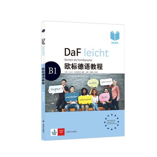 欧标德语教程B1(学生用书)