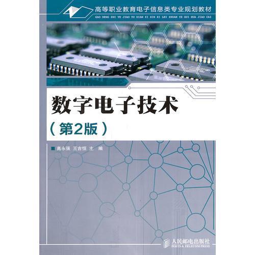 (被978-7-115-14344-0替代)数字电子技术(第2版)