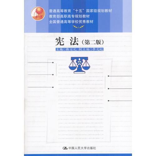 宪法(第二版)