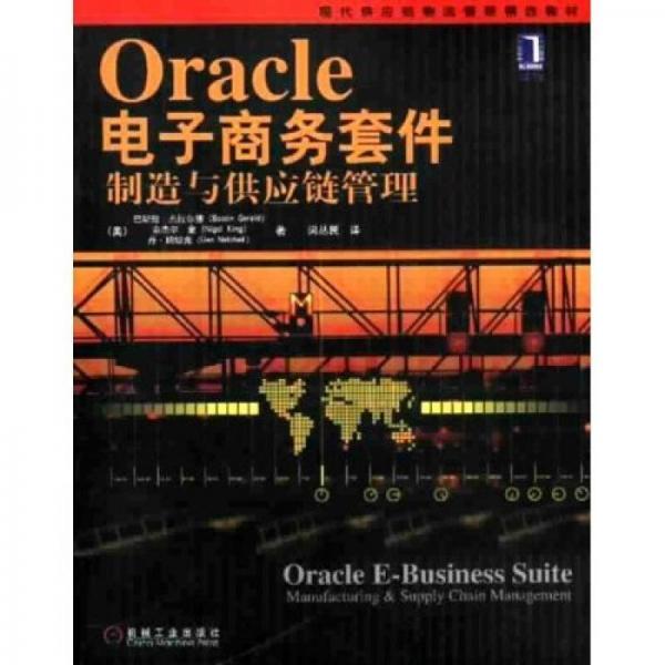 现代供应链物流管理精选教材:Oracle电子商务套件(制造与供应链管理)