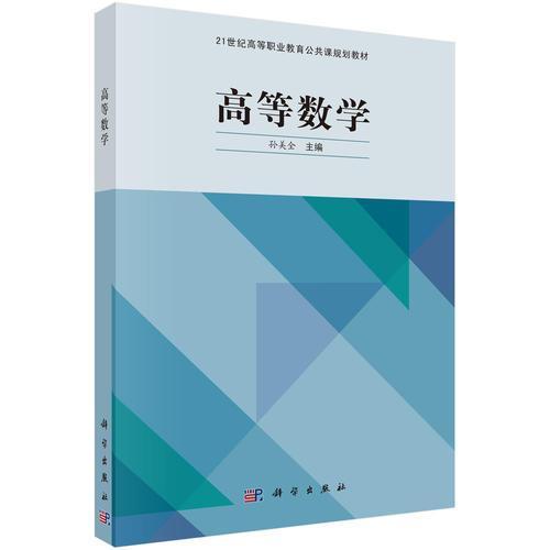 高等数学/21世纪高等职业教育公共课规划教材