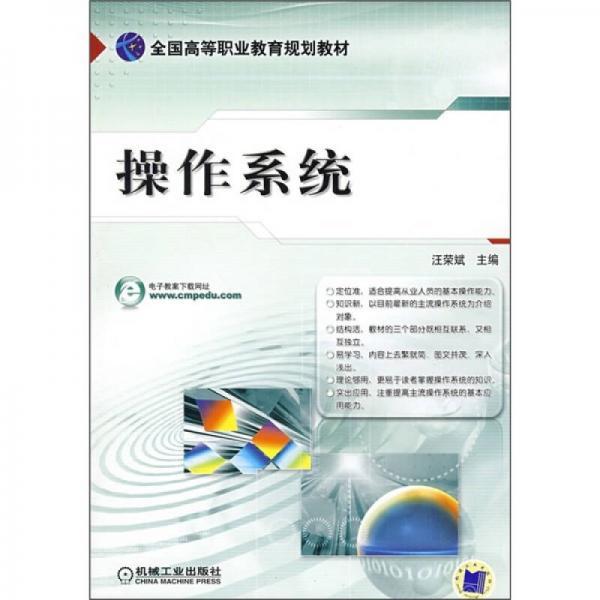 全国高等职业教育规划教材:操作系统