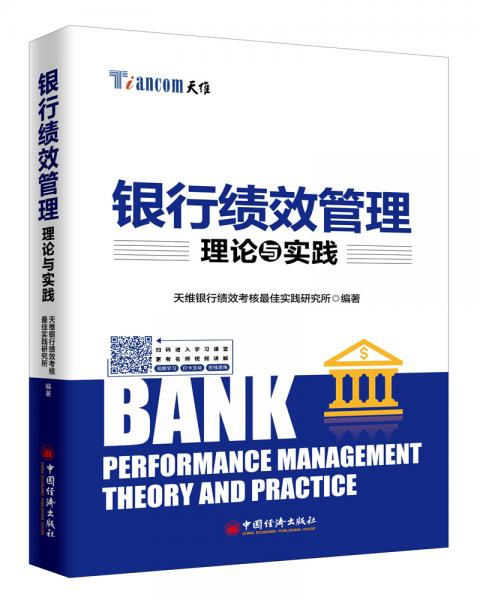 银行绩效管理理论与实践
