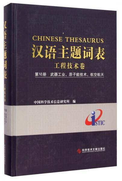 汉语主题词表·工程技术卷(第6册):武器工业、原子能技术、航空航天