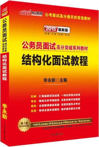 中公版·2013公务员面试高分突破系列教材