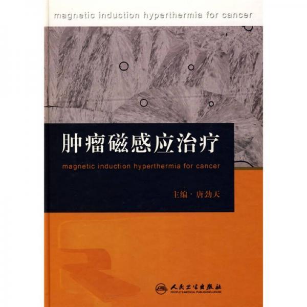 肿瘤磁感应治疗