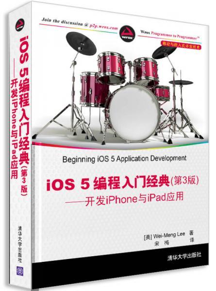 移动与嵌入式开发技术·iOS 5编程入门经典(第3版):开发iPhone与iPad应用