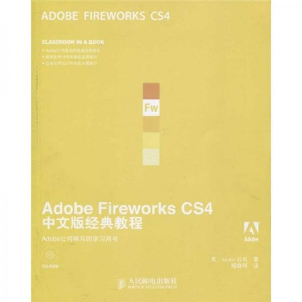 Adobe Fireworks CS4中文版经典教程