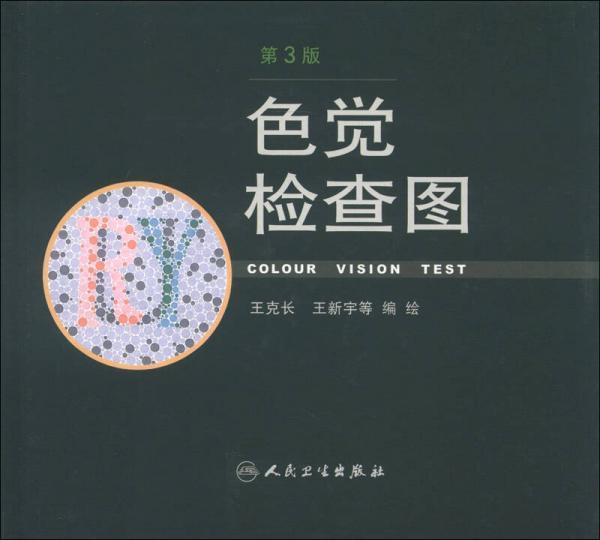 色觉检查图(第3版)