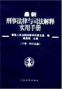 最新刑事法律与司法解释实用手册 . 下册 : 程序法编