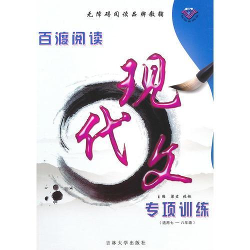 百渡阅读·现代文专项训练(适合七、八年级)