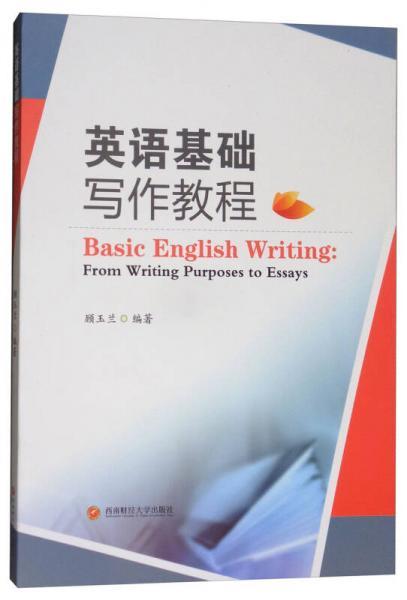 英语基础写作教程