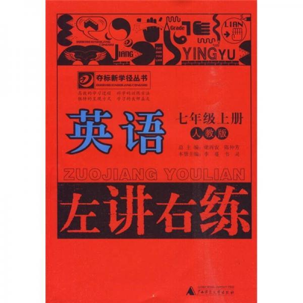 左讲右练:英语(7年级上册)(人教版)