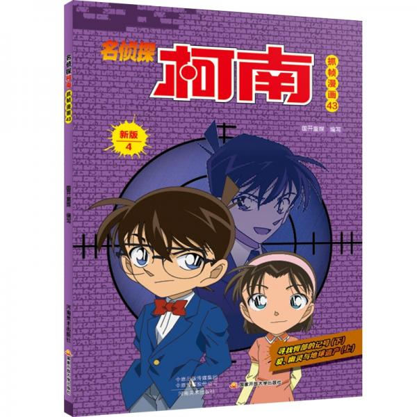 名侦探柯南彩色漫画新版4