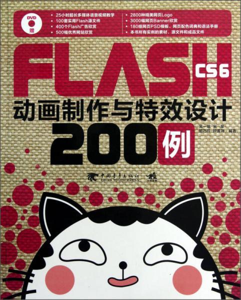 FLASH CS6动画制作与特效设计200例