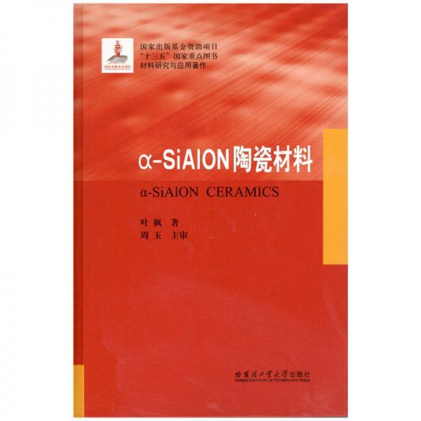 &-SiALON陶瓷材料