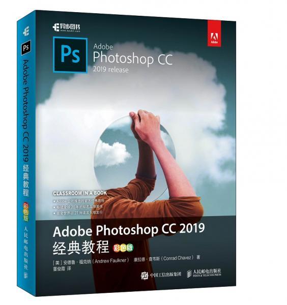 AdobePhotoshopCC2019经典教程(彩色版)