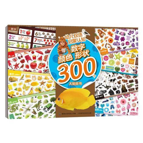 幼儿双语启蒙认知 数字 颜色 形状 300个大贴纸书