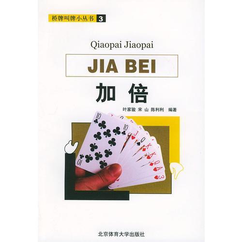 加倍——桥牌叫牌小丛书 3