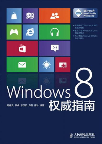 Windows 8权威指南