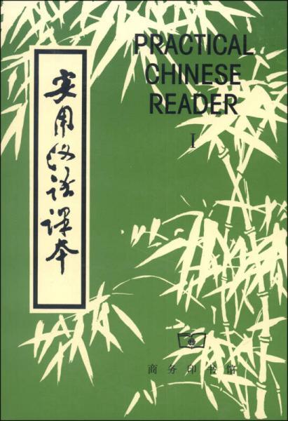 实用汉语课本Ⅰ(英文注释)
