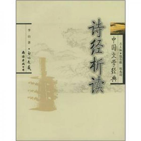 中国文学经典:诗经析读