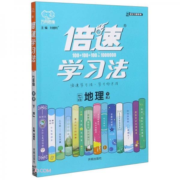 七年级地理(下RJ)/倍速学习法