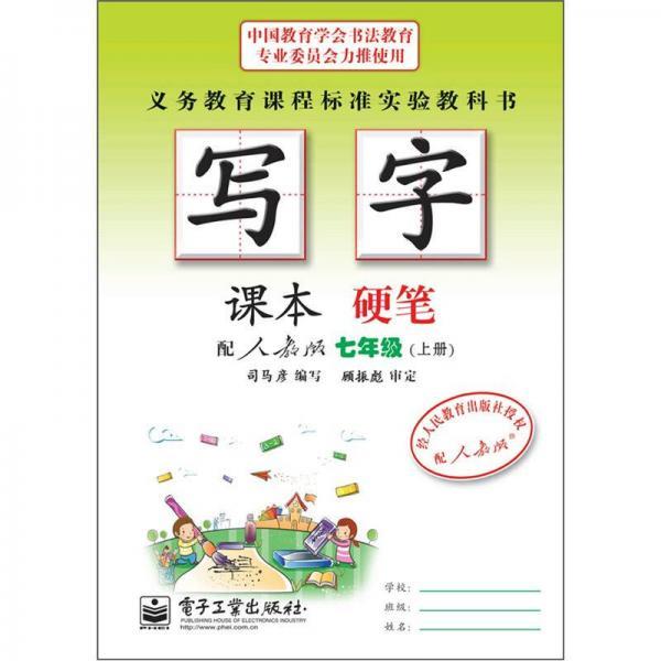 司马彦字帖:写字课本·硬笔·7年级上册(配人教版·描红)(全新防伪版)