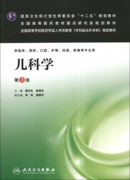 """儿科学(第3版)/国家卫生和计划生育委员会""""十二五""""规划教材"""