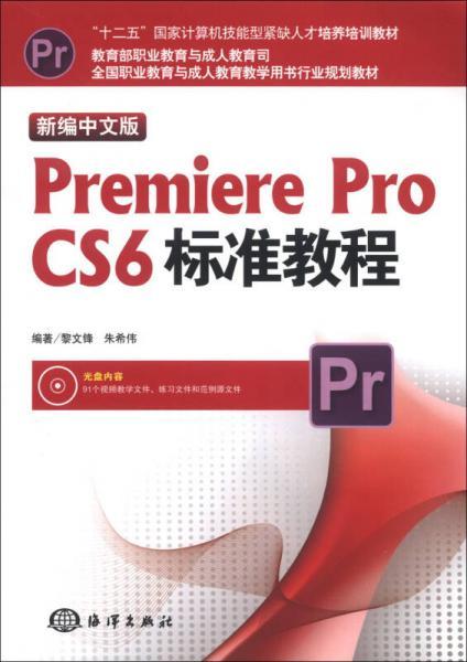 全国职业教育与成人教育教学用书行业规划教材:新编中文版Premiere Pro CS6标准教程