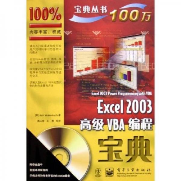 Excel 2003高级VBA编程宝典