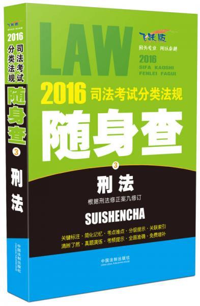 2016司法考试分类法规随身查 刑法(根据刑法修正案九修订 飞跃版)